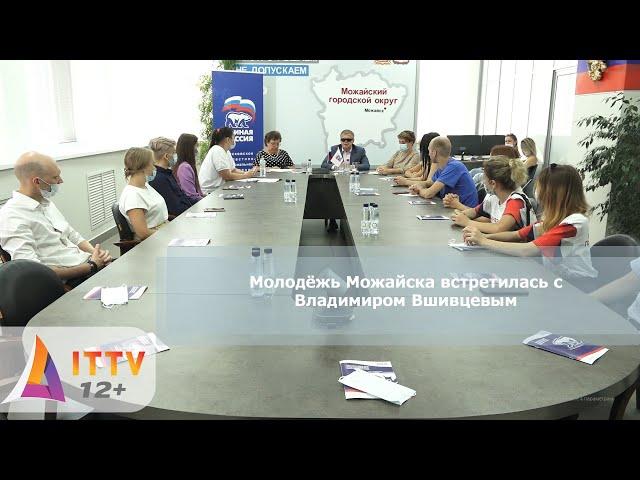 Молодёжь Можайска встретилась с депутатом Московской областной Думы Владимиром Вшивцевым