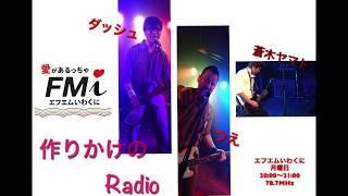 【第13回】作りかけのRadio【エフエムいわくに】 thumbnail