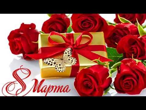 Красивое поздравление с Днем 8 МАРТА Международным Женским Днем. Красивая музыкальная видео открытка