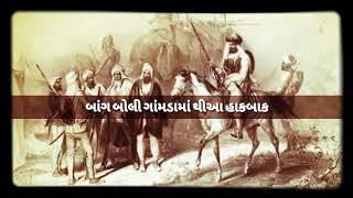 Chapakaru   (ચપાકરૂ) - Rajbha Gadhvi   Gadhethad   Spacial lyrics   WhatsApp Video Status  