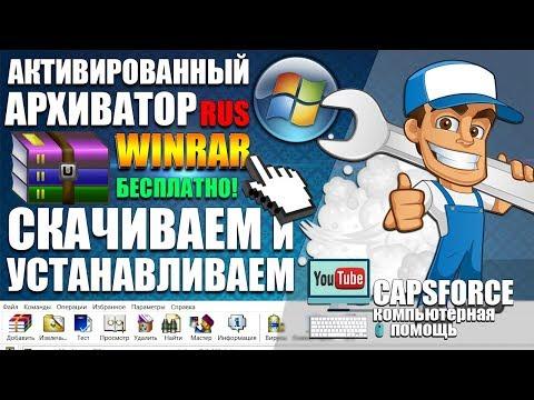 Архиватор WinRAR скачать бесплатно на русском языке. Активированная с ключом.