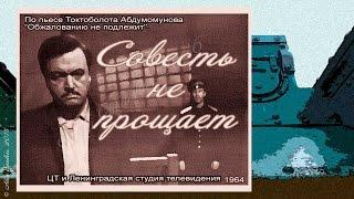 Совесть не прощает (1964) - фильм-спектакль