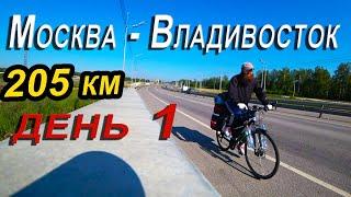 1. Москва Владивосток на велосипеде / велопутешествие 2020 / Выезд из дома