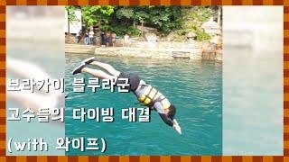 보라카이 블루라군에서 다이빙 (고수들의 다이빙 대결) …