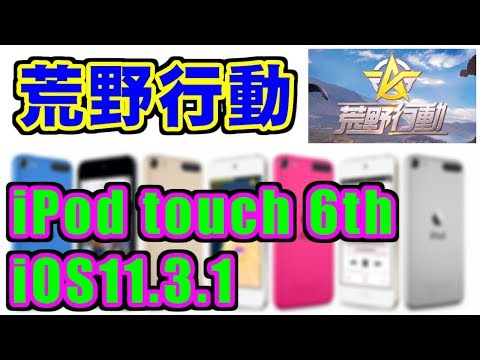 [荒野行動] iPod touch 6th(A8) iOS11.3.1 [KNIVES OUT] #荒野行動
