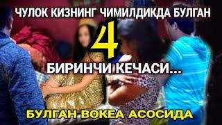 ЧУЛОК КИЗНИНГ ЧИМИЛДИКДА БУЛГАН БИРИНЧИ КЕЧАСИ 4...