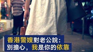 微电影:我是你的依靠——一个香港警嫂对丈夫说 | CCTV