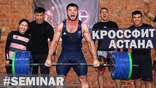 TRIP: CrossFit ASTANA / A.TOROKHTIY (Weightlifting seminar)