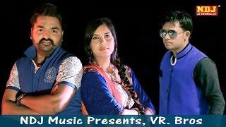 New haryanvi song - jikre chale tere yaar ke - vinod chhimpa - ft vr.bros