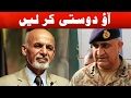 Pak Army Chief Extends A Friendly Hand Towards Afghanistan video