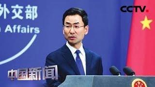 [中国新闻] 中国外交部:高度重视落实联合国2030年可持续发展议程 | CCTV中文国际