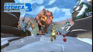 Ледниковый период 3 - Эра динозавров #5  Беги Сид! Беги!