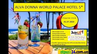 Alva Donna World Palace 5 ТУРЦИЯ В условиях карантина 2020 Открытие отеля 01 07 22 06 2020