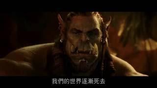 【魔獸:崛起】故事花絮-6月8日 背水一戰