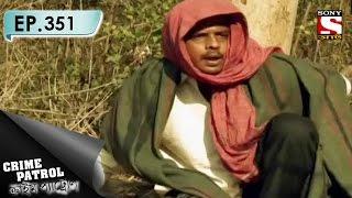 Crime Patrol - ক্রাইম প্যাট্রোল (Bengali) - Ep 351- The Motive
