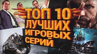 ТОП 10 Лучшие Игровые Серии