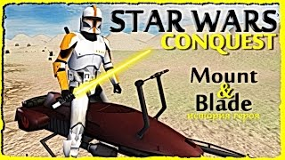 Mount and Blade • Star Wars