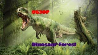 Dinosaur Forest : Обзор игры раннего доступа