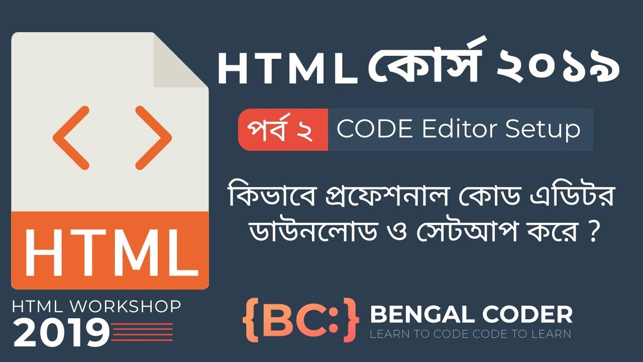 Free html basics workshop tutorial template | templates at.