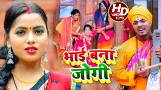 #Video - #धोबी गीत - भाई बना जोगी - Jogi Bhajan Geet - Omkar Prince - Bhojpuri Dhobi Geet New