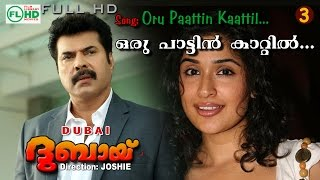 Oru pattin Kattile | Dubai |Video songs | Vidhyasagar Hits