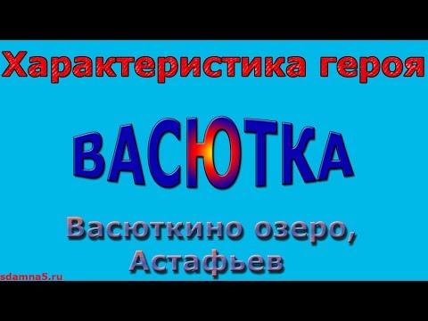 Характеристика героя Васютка, Васюткино озеро, Астафьев