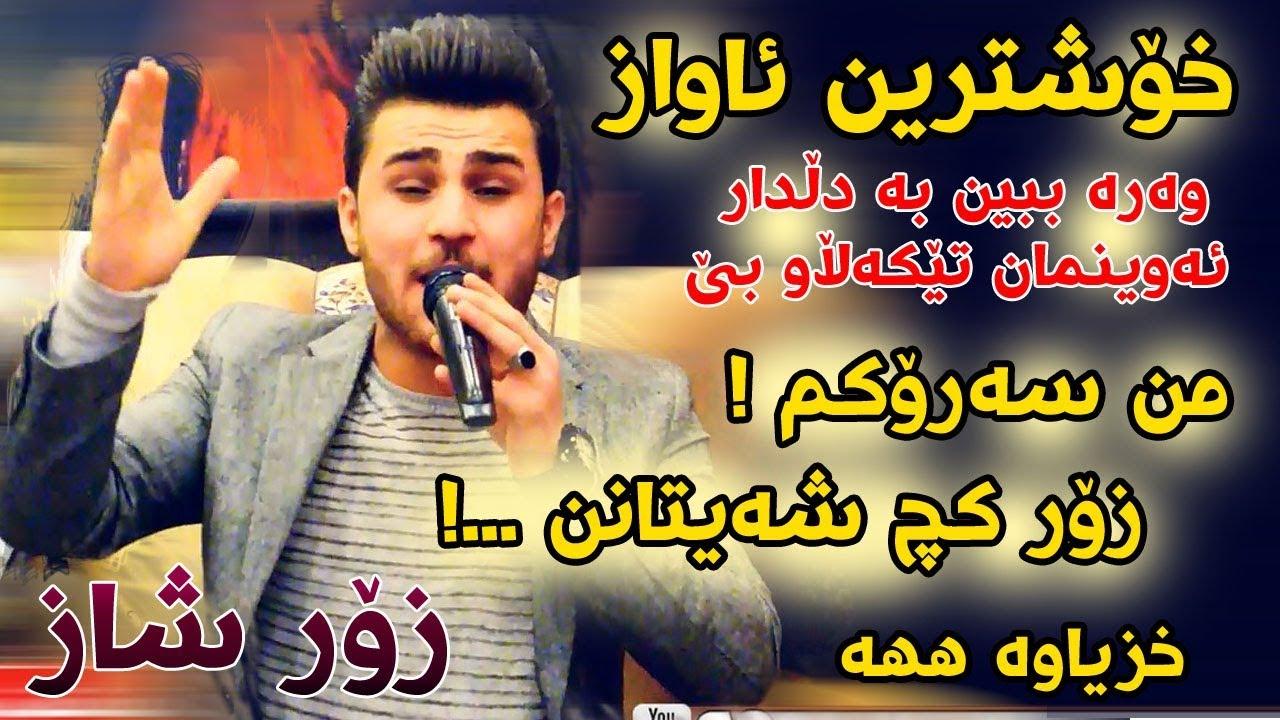 Ozhin Nawzad 2018 Track2 ( Mn Sarokm - Zor Shazz ) Ga3day Shex Aro