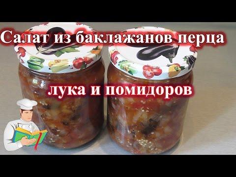 Салат из баклажанов перца лука и помидоров на зиму рецепт