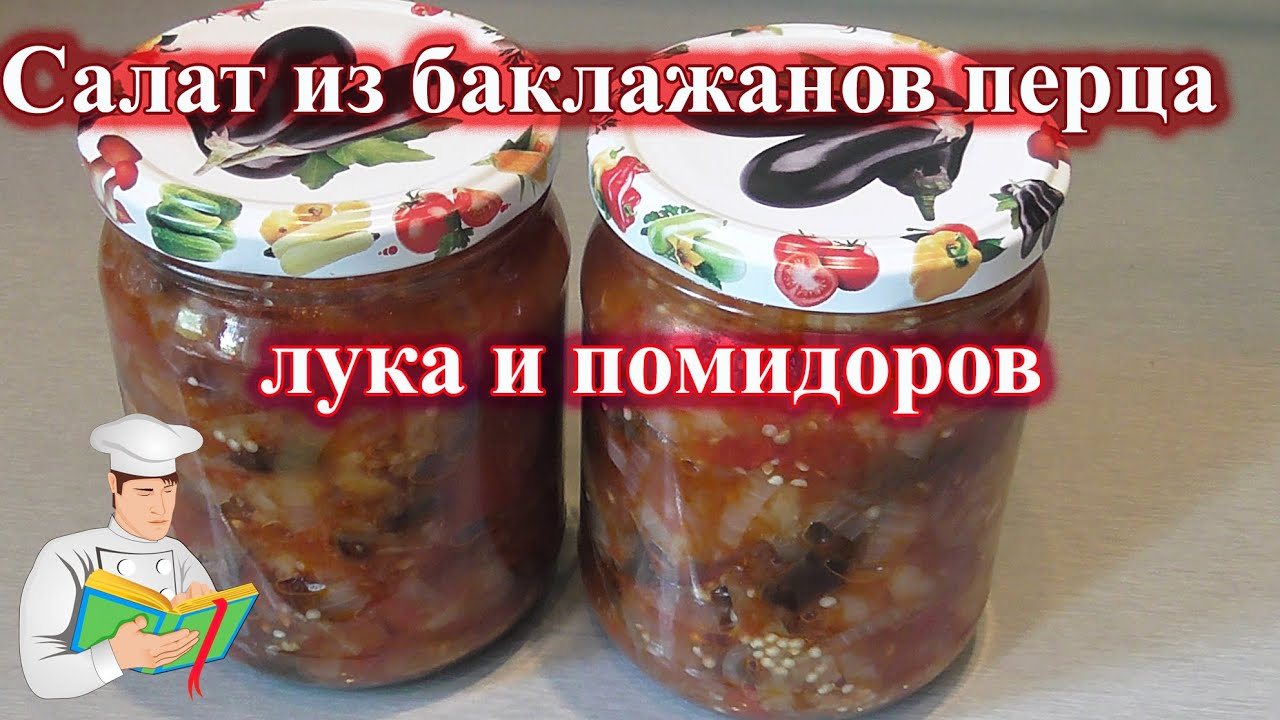 баклажан перец помидор лук рецепт