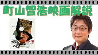 【町山智浩映画解説】フレデリック・フォーサイス・ベストセラー小説の大傑作映画『ジャッカルの日』