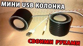 Как сделать USB колонки своими руками/How to make a column with your own hands!