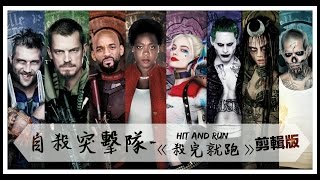 ★《自殺突擊隊》Suicide Squad :Hit and Run 《殺完就跑》剪輯版 中文字幕★ thumbnail