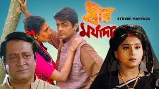 Streer Maryada  স্ত্রীর মর্যাদা  Bengali full Movie | evergreen hits | oporadhi 2