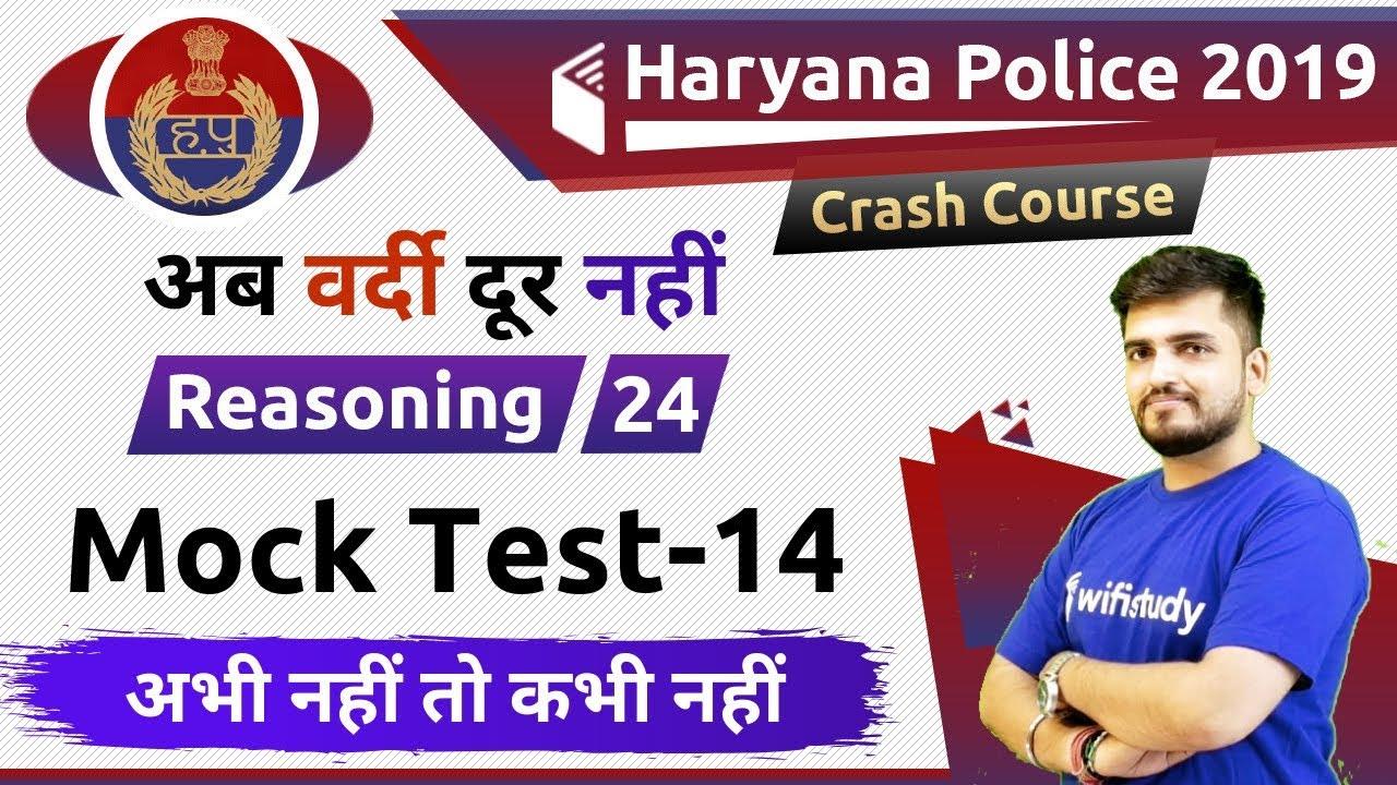 12:00 PM - Haryana Police 2019 | Reasoning by Deepak Sir | Mock Test