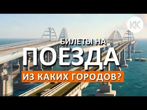 Крымский мост. Из каких городов пойдут первые поезда? Начало продажи билетов в Крым