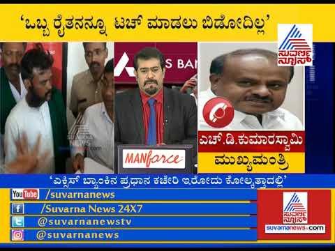 Strictly Warning For  Axis Banks From Chief Minister Kumaraswamy - ನೊಂದ ರೈತನಿಗೆ ಸಿಎಂ ಎಚ್ಡಿಕೆ ಸಾಂತ್ವನ