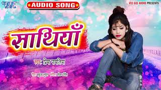 साथियाँ - आगया 2020 का सबसे दर्द भरा गीत   Shathiya   Priya Payaliya   Hindi Sad Song
