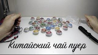 Китайский чай пуэр с Алиэкспресс | Посылки из Китая (unboxing)(Чай покупали тут: 1. упаковка чая 1: http://goo.gl/1HJ1iI 2. упаковка чая 2: http://goo.gl/77d8ye Возвращайте свой % с каждой покупк..., 2015-02-26T06:09:54.000Z)