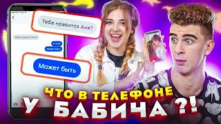 ЧТО В ТЕЛЕФОНЕ у БАБИЧА? // DREAM TEAM HOUSE 💎