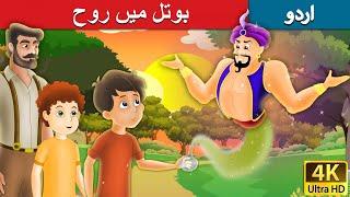 بوتل میں روح | Spirit in the Bottle in Urdu | Urdu Story | Urdu Fairy Tales