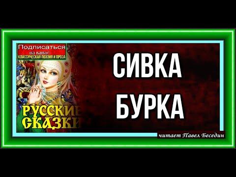 Сивка Бурка  Русская Народная Сказка   читает Павел Беседин