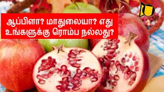 Which is better Apple or Pomegranate? | Apple and Pomegranate benefits