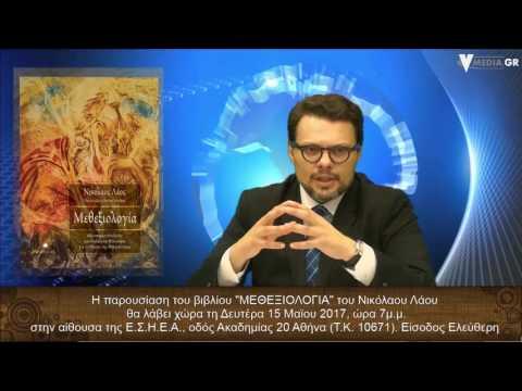 """Το μυστικό της Οικονομικής Κρίσης και το βιβλίο του Ν. Λάου """"Μεθεξιολογία"""", 2/5/2017"""