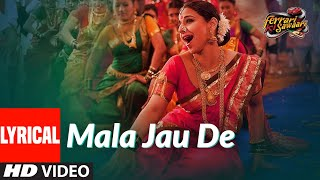 Lyrical: Mala Jau De | Ferrari Ki Sawaari | Vidya Balan | Urmila Dhangar | Pritam