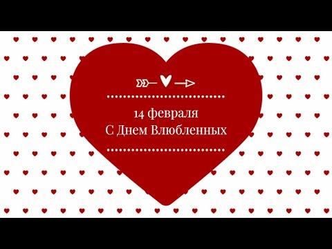 С Днем Влюбленных! Красивая видео открытка на день влюбленных ❤