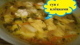 Очень вкусный суп с клёцками ))
