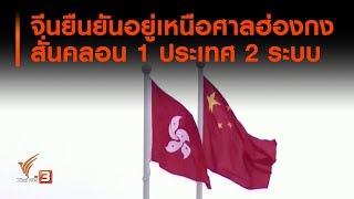 จีนยืนยันอยู่เหนือศาลฮ่องกง สั่นคลอน 1 ประเทศ 2 ระบบ : วิเคราะห์สถานการณ์ต่างประเทศ (20 พ.ย. 62)