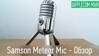 Микрофон Samson Meteor Mic - Полный Обзор(, 2014-10-25T15:50:29.000Z)