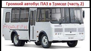 Громкий автобус ПАЗ в Томске (часть 2)