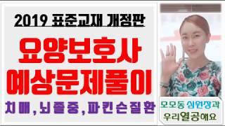 [요양보호사 표준교재 강의 순서- 16] #32회요양보…